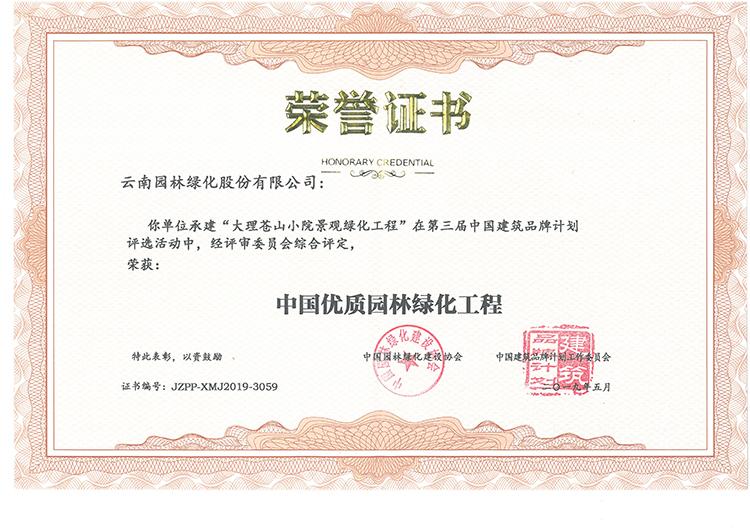 中国优质园林绿化工程