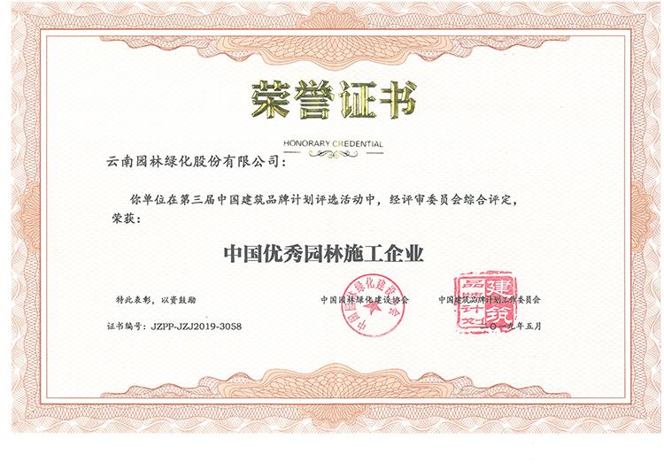 中国优秀园林施工企业