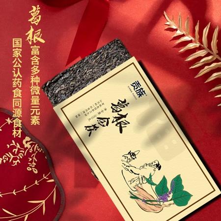 葛根茯茶900g(热销)