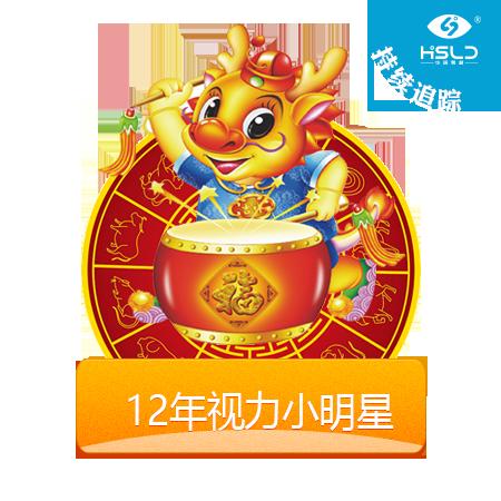 2012年华视零度视力小明星