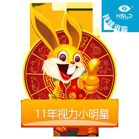 2011年华视零度视力小明星