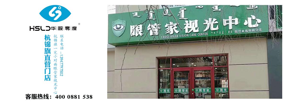杭锦旗直营门店