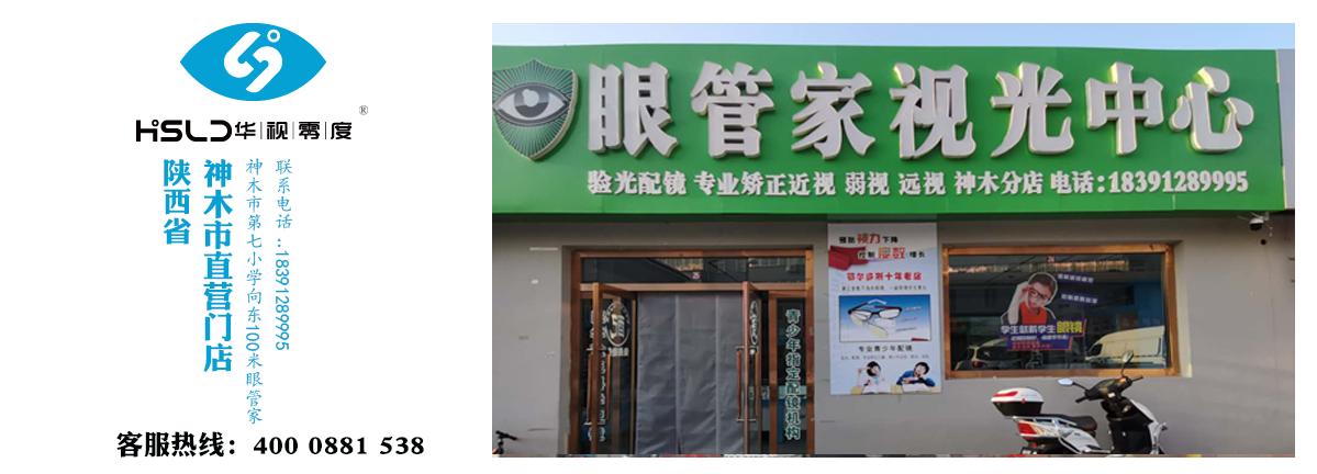 陕西省神木直营门店
