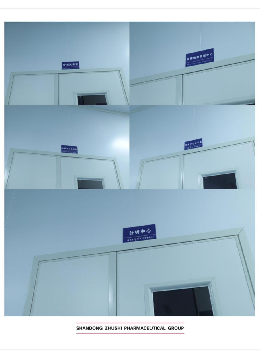 秦鲁实验室