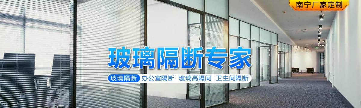 南宁玻璃隔断厂家