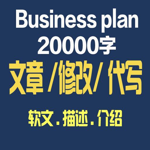 商业计划书修改