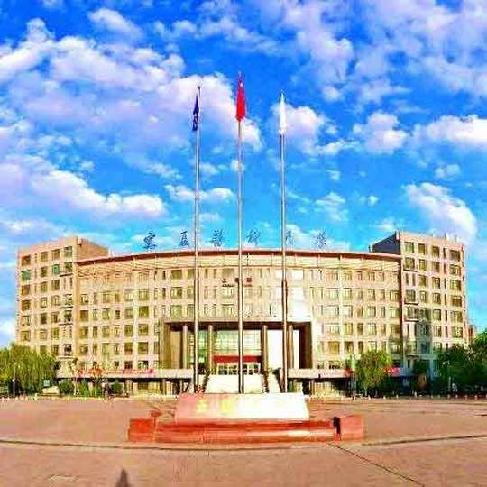 宁夏医科大学