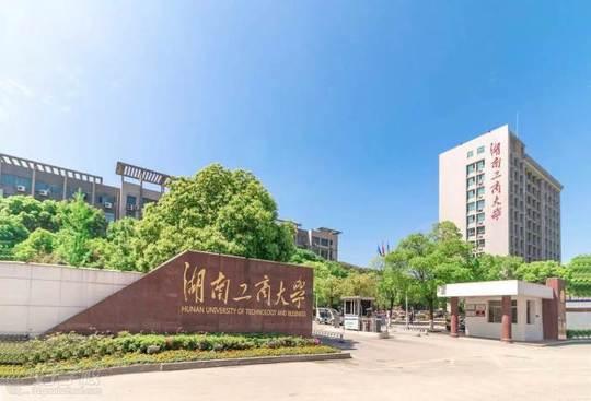 湖南工商大学自考本科