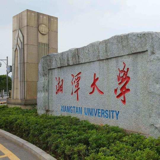 湘潭大学自考 (本科)