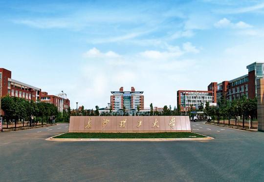 长沙理工大学自考本科