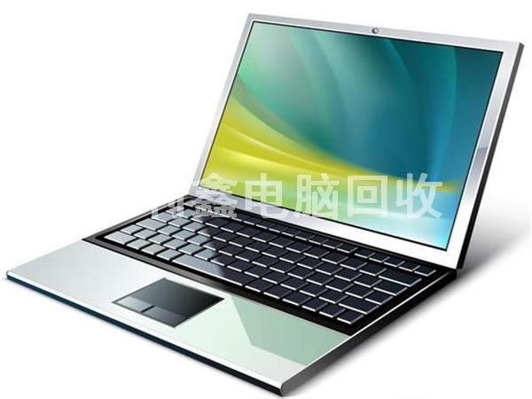 高价笔记本电脑回收,个人电脑回收,品牌笔记本回收