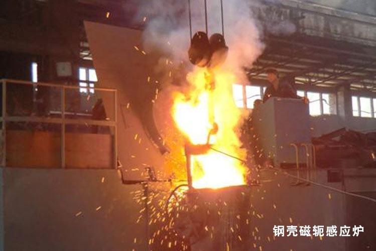 钢壳磁轭感应炉