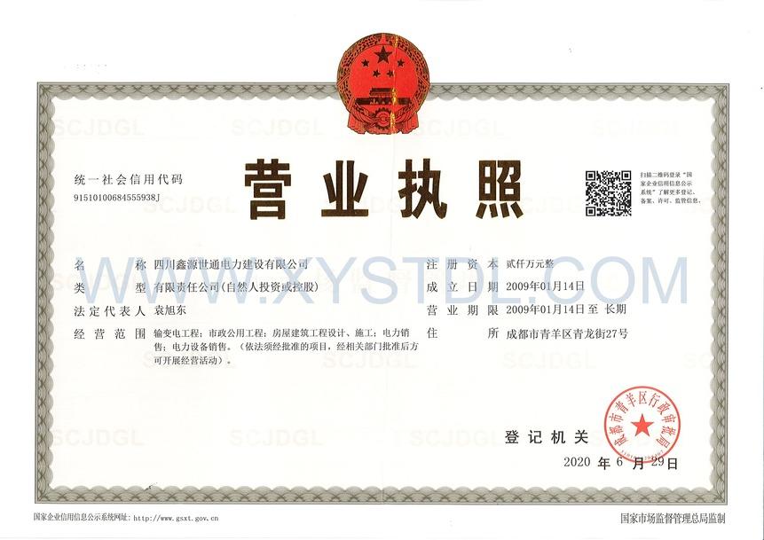 1營業執照-行政審批局 (2)