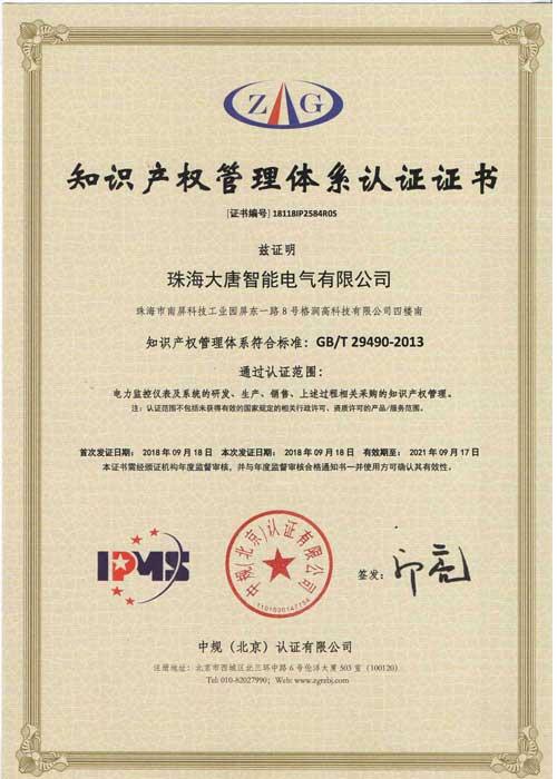 知识产权证书