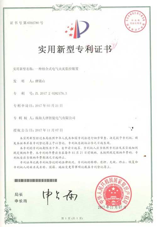 电气火灾监控装置专利证书