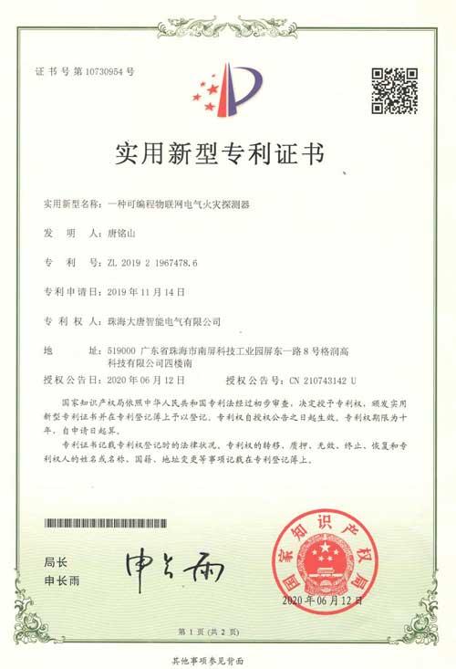 物联网电气火灾探测器专利证书