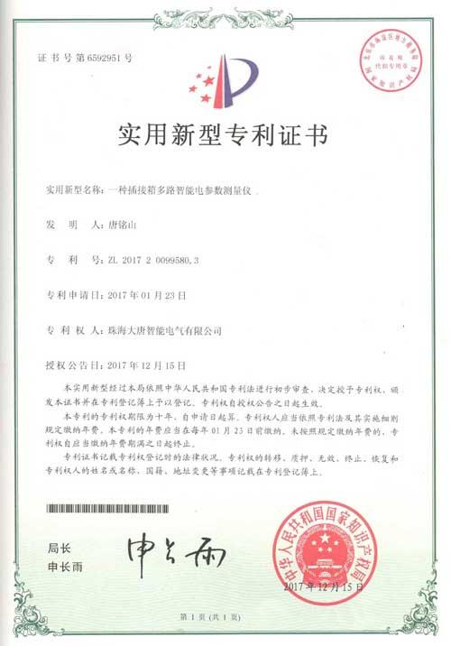 一种插接箱多路智能电参数测量仪专利证书