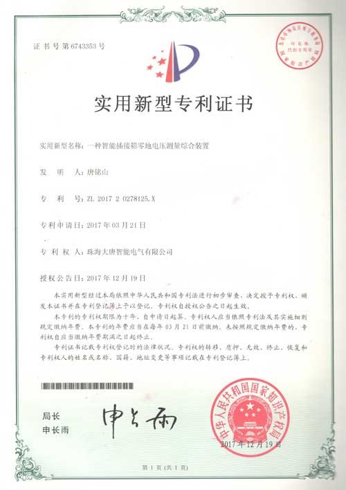 智能插接箱零地电压测量综合装置专利证书