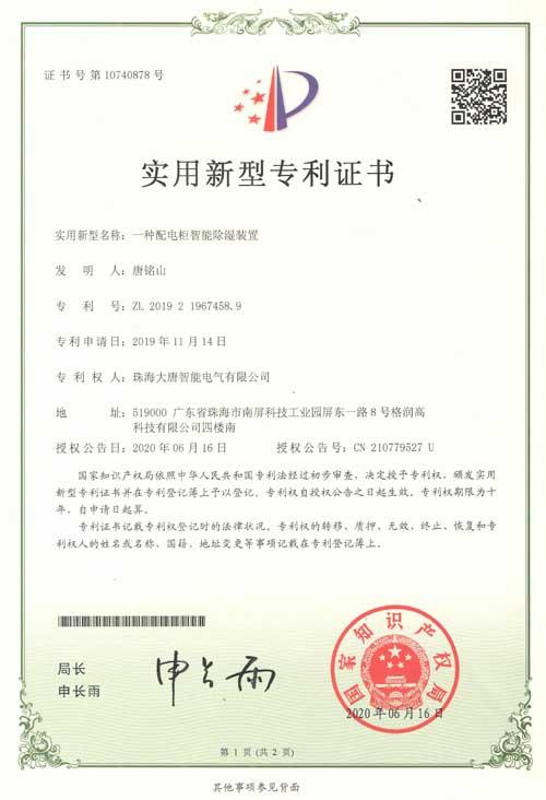 智能除湿装置专利证书
