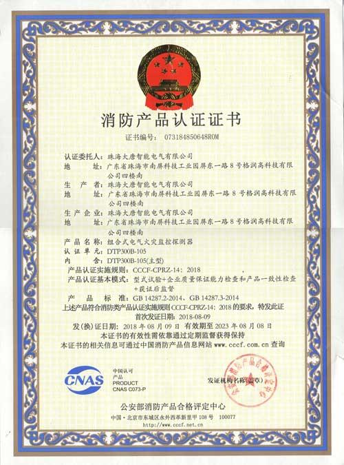 DTP300B-105组合式电气火灾监控探测器消防产品认证证书