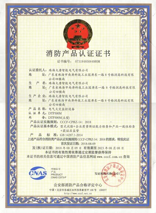DTP300M电气火灾监控设备消防产品认证证书-(2)