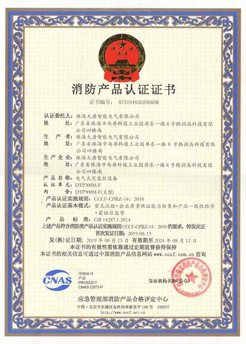 消防产品认证DTP300M-F