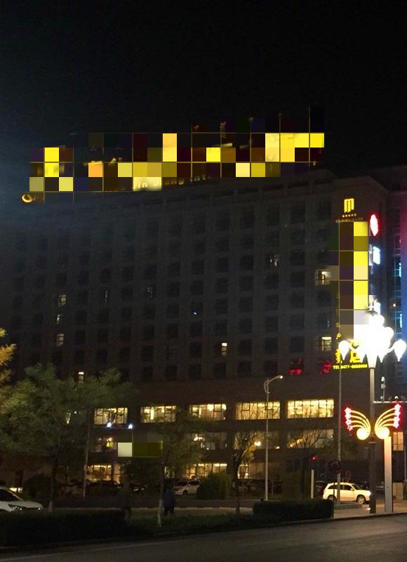 鄂尔多斯商务酒店