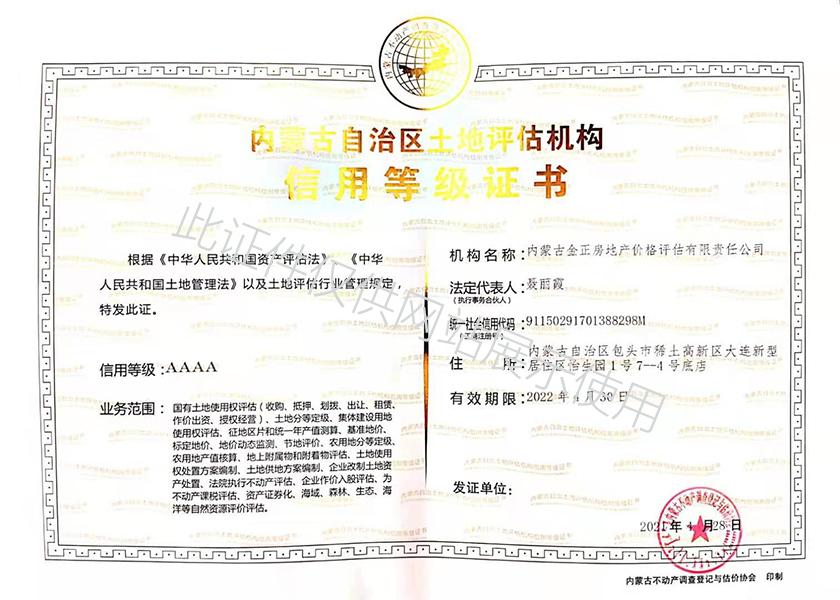 土地评估信用等级证书_202108010_135947764