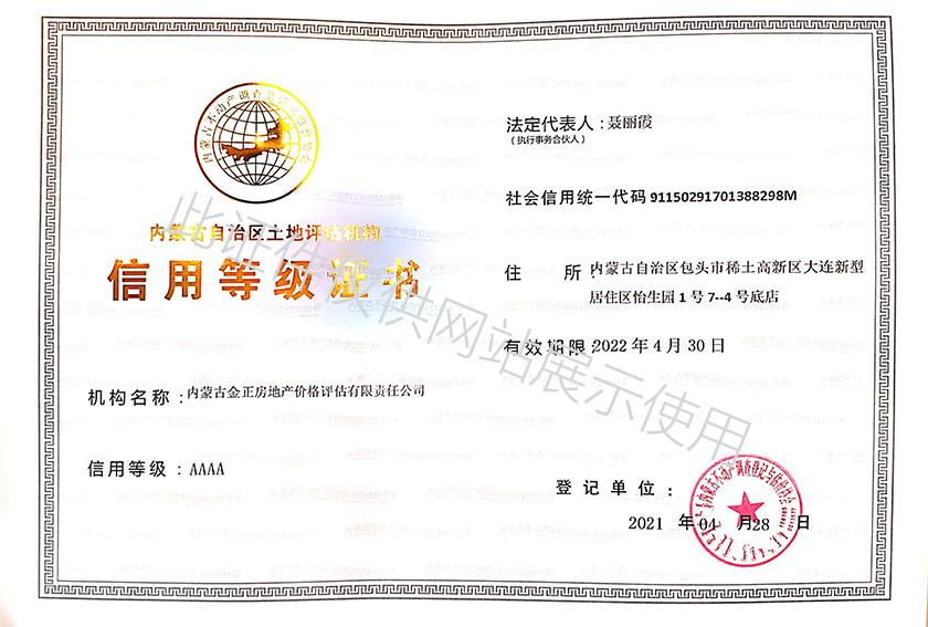土地评估信用等级证书1_202108010_140002316