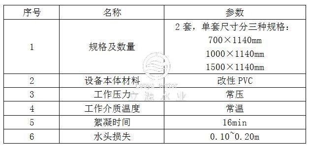星型絮凝设备技术参数表