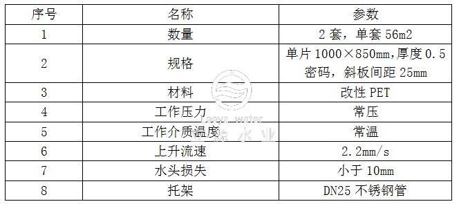 沉淀设备技术参数表