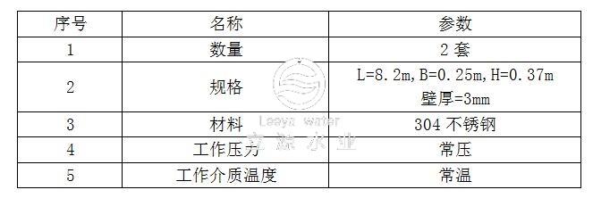 集水设备技术参数表
