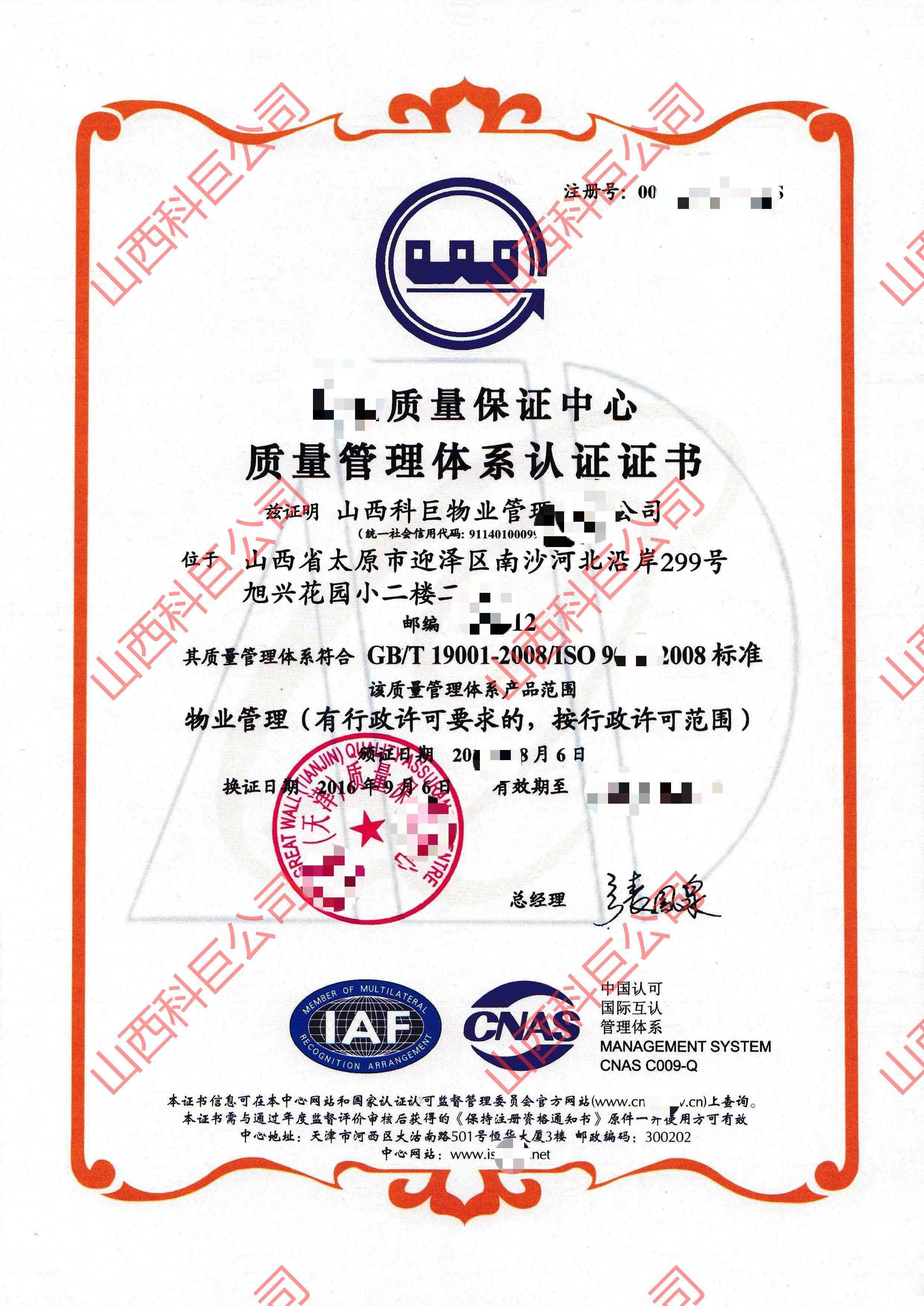 物業公司體系認證