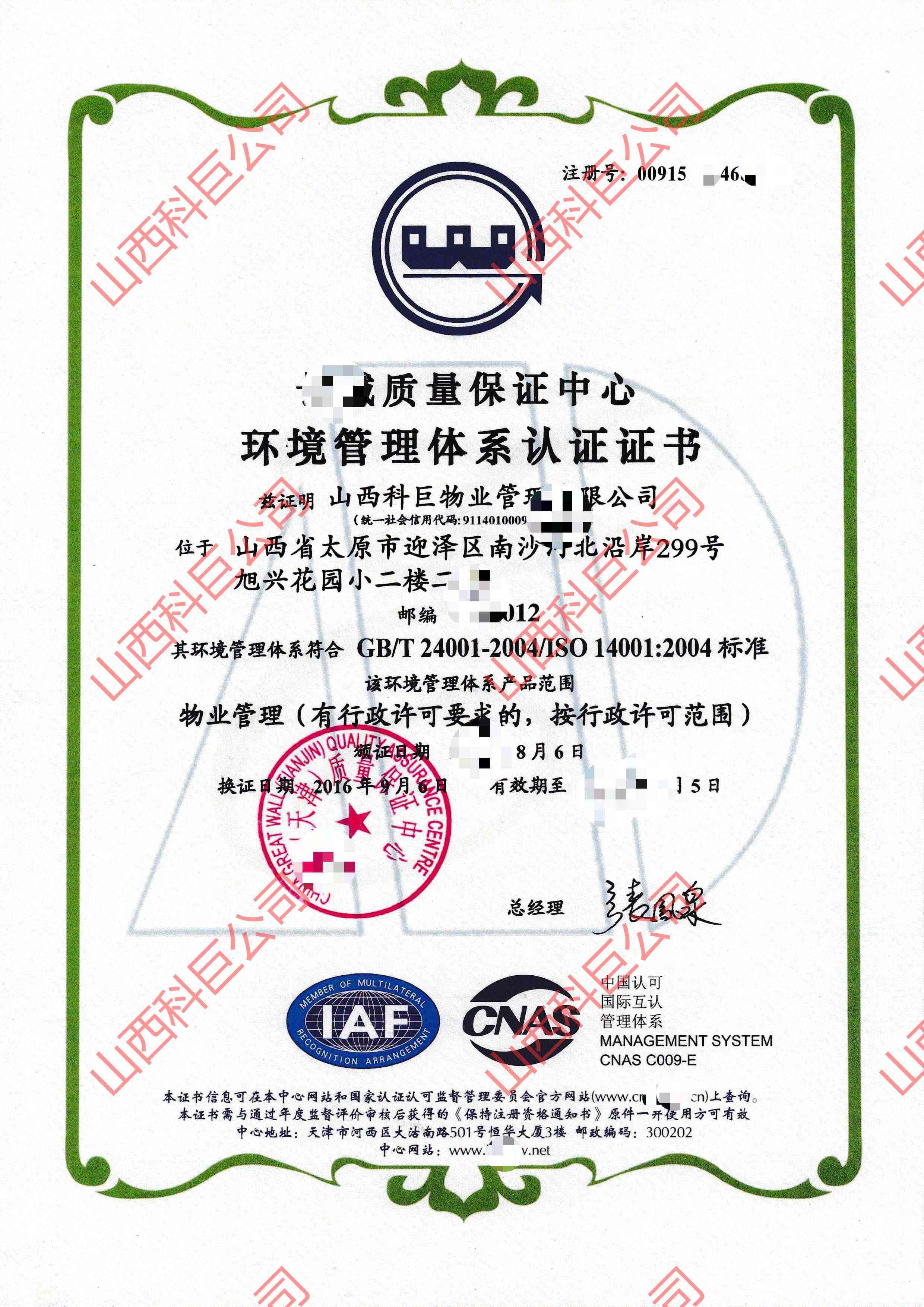 物業公司環境認證