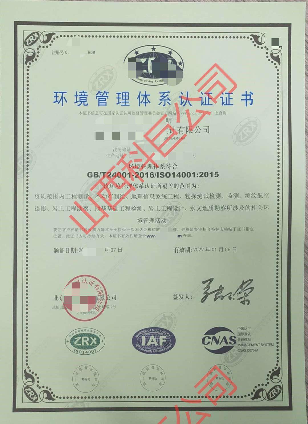勘測公司環境認證