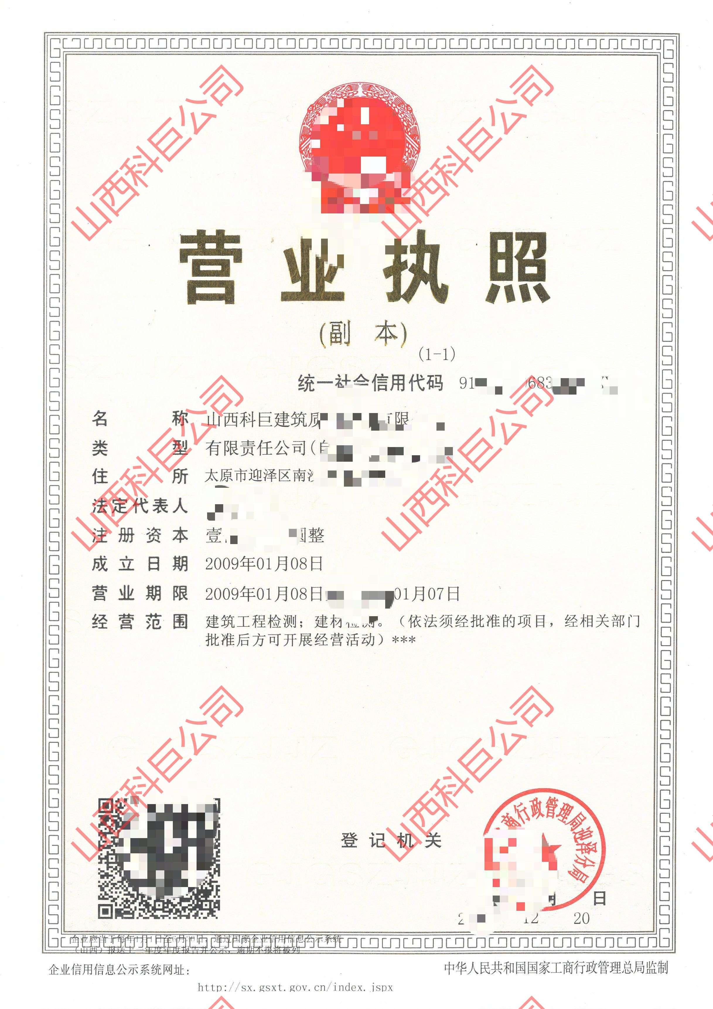 檢測公司營業執照