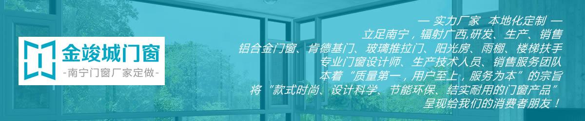 南宁门窗厂