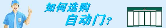 南宁自动门公司