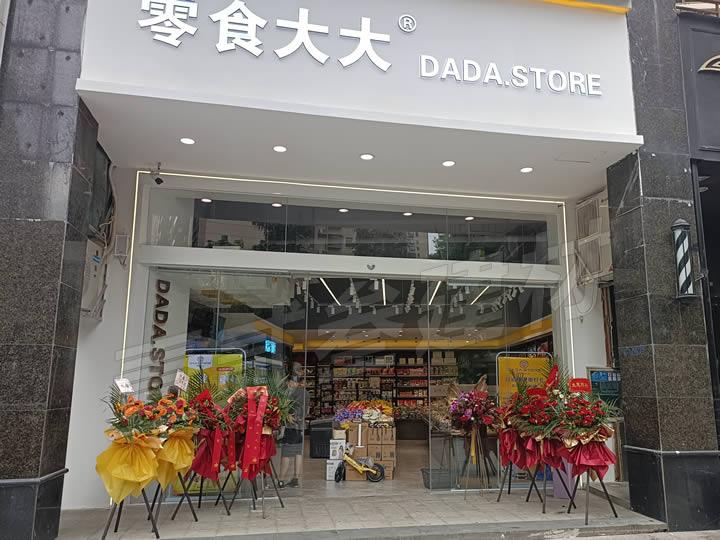 南宁零食大大专卖店玻璃自动门完美交付。