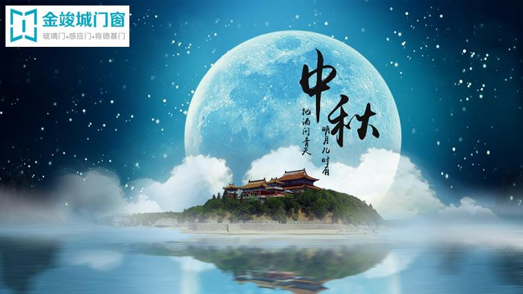南宁玻璃门厂家祝您中秋节快乐!