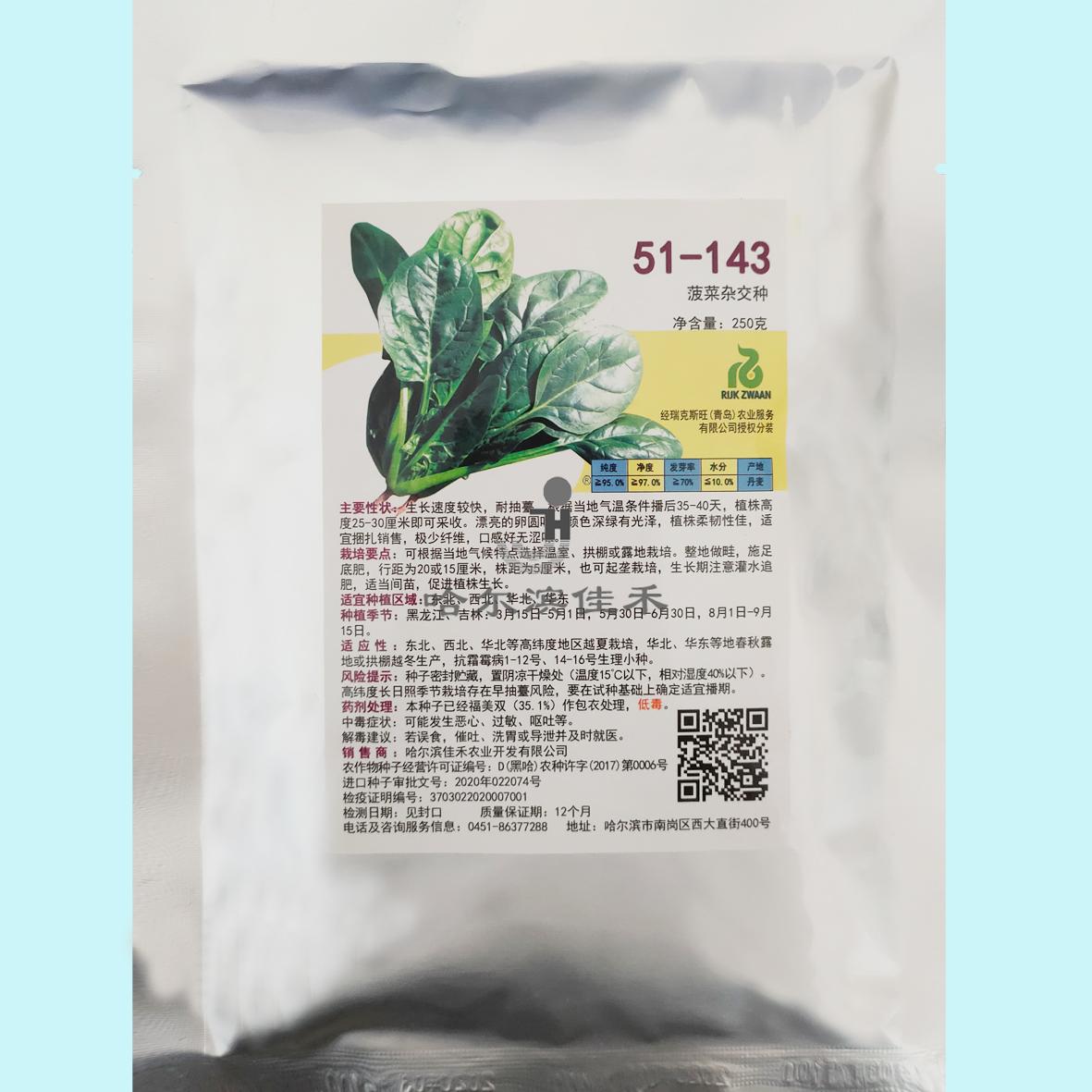 51-143菠菜