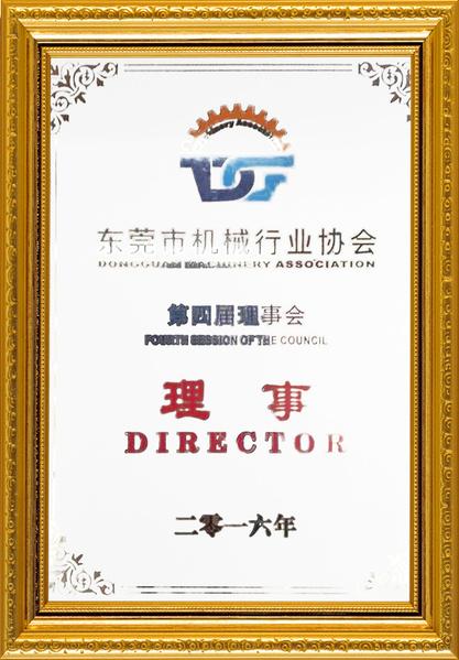 夏阳精密企业荣誉证书