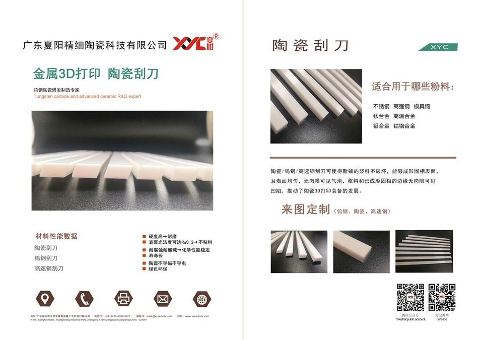 金属打印机氧化锆刮刀