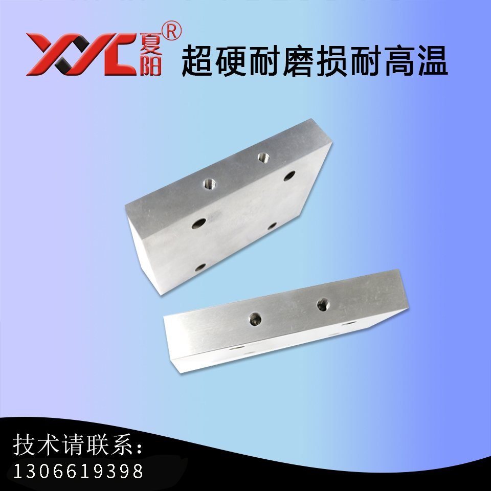 耐磨钨钢基板