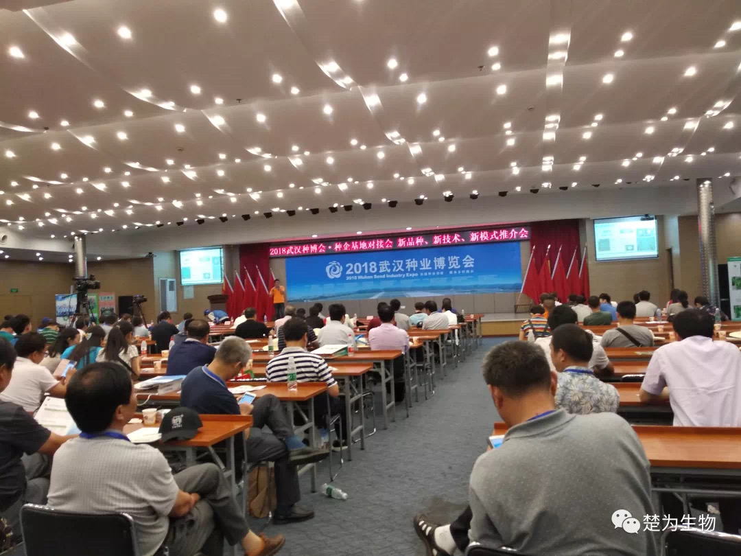The 4th Wuhan Seed Industry Expo in 2018