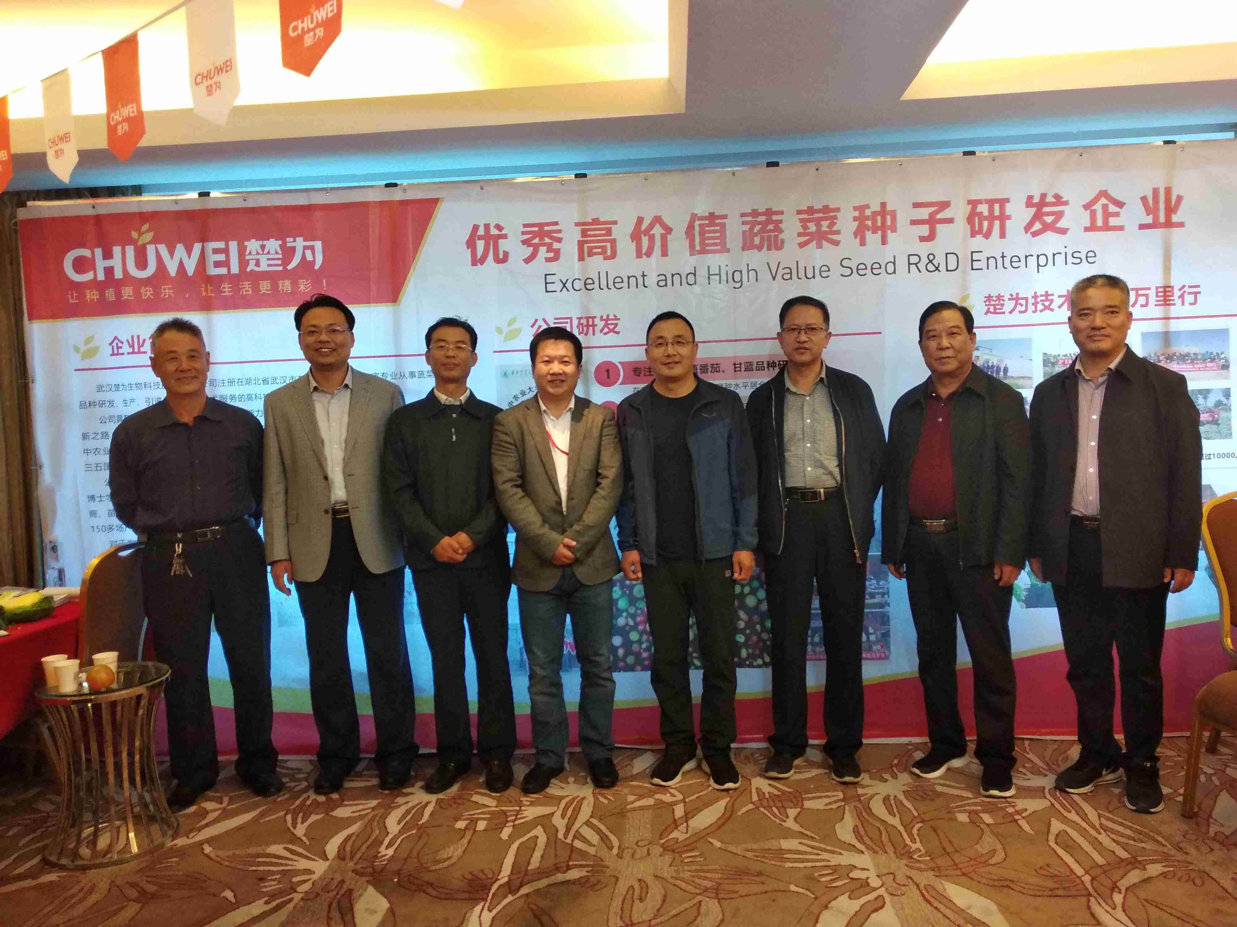 2018 2nd Tianjin Seed Conference