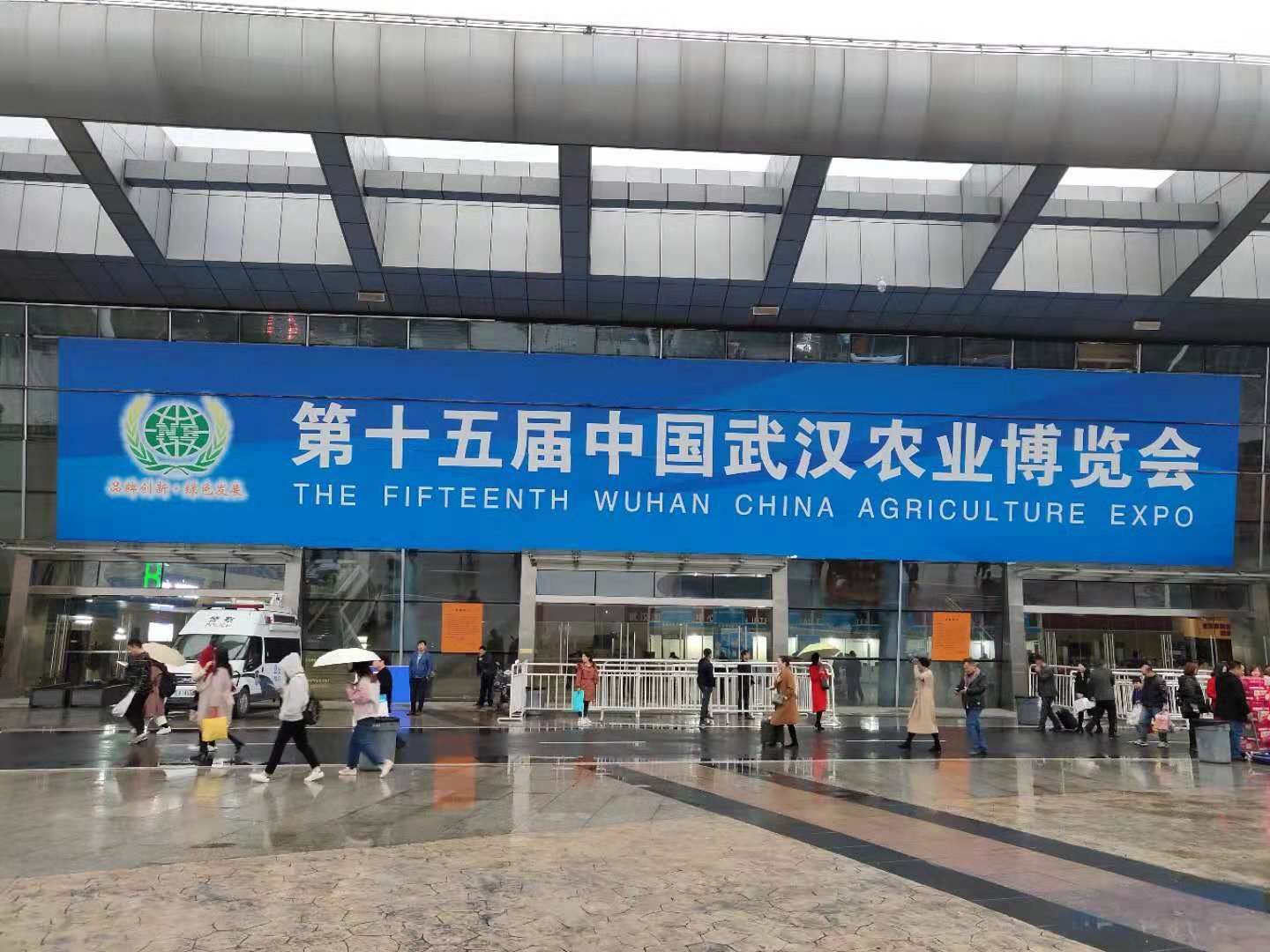 The 15th Wuhan Agricultural Expo in 2018