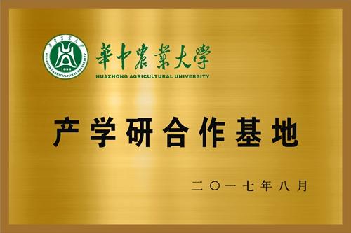 华中农业大学产学研合作基地