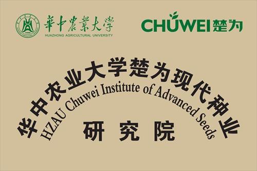 华中农业大学楚为现代种业研究院