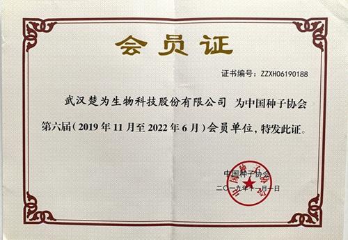 中国种子协会会员
